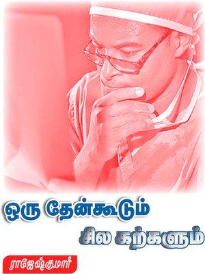 cover image of Oru Thenkoodum Sila Karkalum