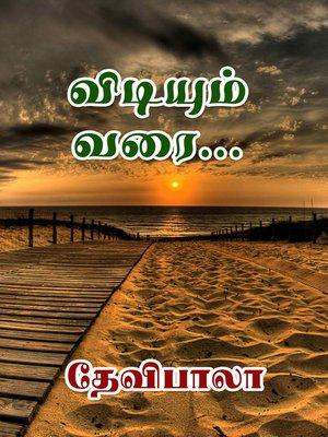 cover image of Vidiyum Varai