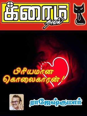 cover image of Piriyamaana Kolaikaran