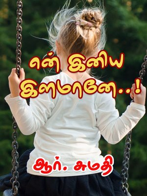cover image of En Iniya Ilamaane