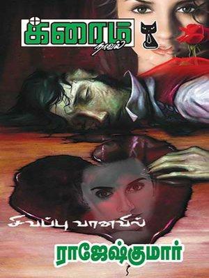 cover image of Sivappu Vaanavil