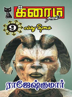cover image of 9-vathu Thisai