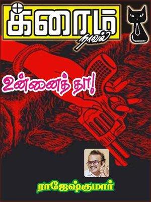 cover image of Unnai Thaa