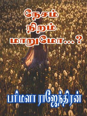 cover image of Nesam Niram Maarumo