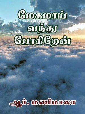 cover image of Megamaai Vanthu Pogiren
