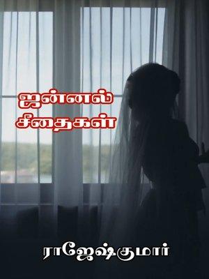 cover image of Jannal Seethaikal