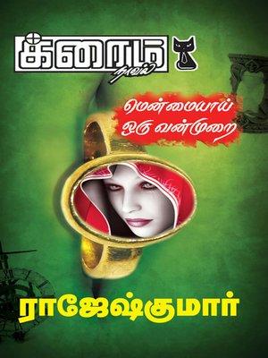 cover image of Menmaiyaai Oru Vanmurai