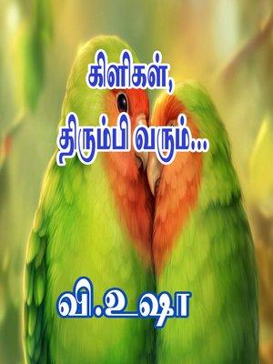 cover image of Kiligal Thirumbi Varum