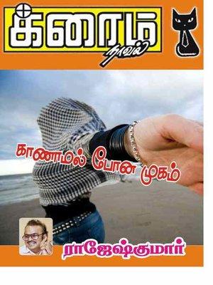 cover image of Kaanamal Pona Mugam