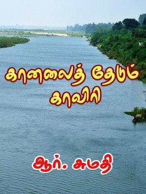 cover image of Kaanalai Thedum Kaveri