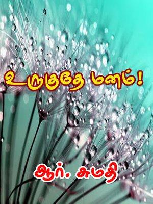cover image of Uruguthe Manam