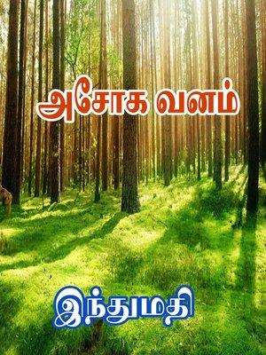 cover image of Asoga Vanam