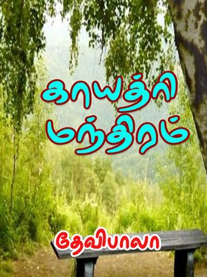 cover image of Gayathri Manthiram