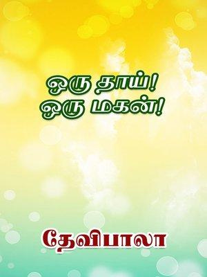 cover image of Oru Thai Oru Magan