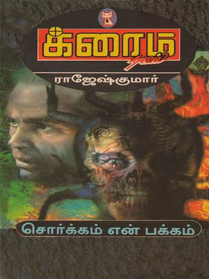 cover image of Sorkkam En Pakkam