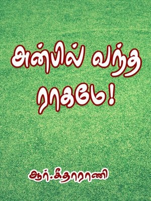 cover image of Anbil Vantha Raagame