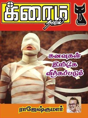 cover image of Kanavugal Inge Virkkapadum