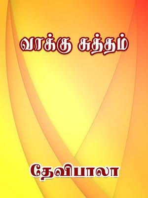 cover image of Vaakku Sutham