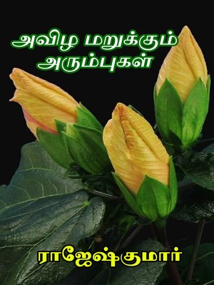 cover image of Avizha Marukkum Arumbugal