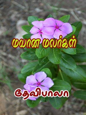 cover image of Mayaana Malarkal