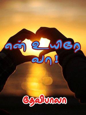 cover image of En Uyire Vaa