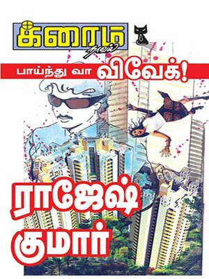 cover image of Paainthu Vaa Vivek