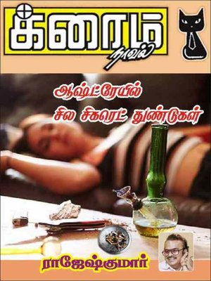 cover image of Aashtreyil Sila Cigarette Thundukal