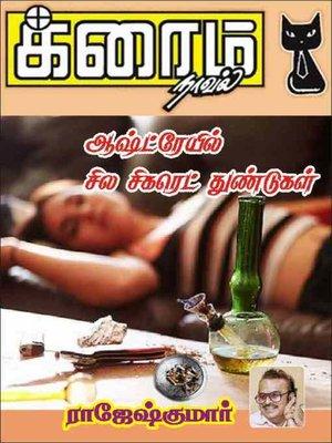cover image of Aashtreyil Sila Cigarette Thundukal