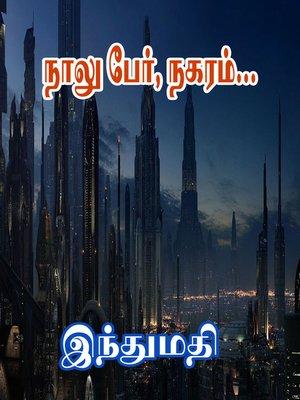 cover image of Naalu Per Nagaram