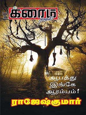 cover image of Aabathu Inge Aarambam