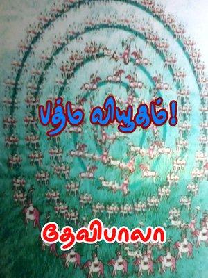 cover image of Padma Viyugam