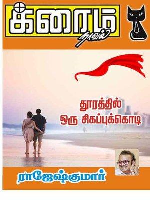 cover image of Thoorathil oru Sigappukodi