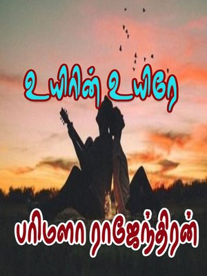 cover image of Uyirin Uyire