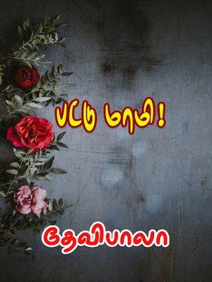 cover image of Pattu Maami
