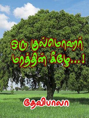cover image of Oru Kulmohar Marathin Kizhe