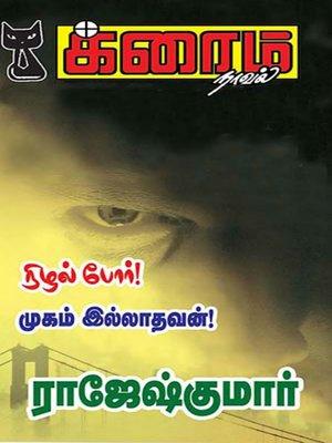 cover image of Mugam Illathavan! and Nizhal Por!