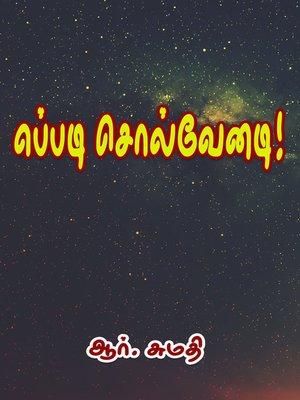 cover image of Eppadi Solvenadi