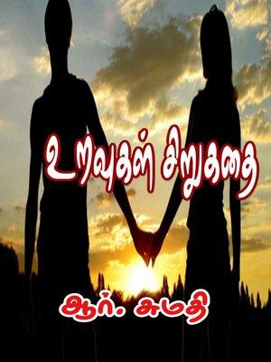 cover image of Uravukal Sirukathai