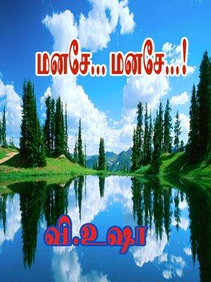 cover image of Manase Manase