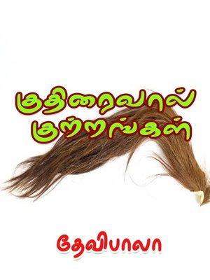 cover image of Kuthiraivaal Kuttrangal
