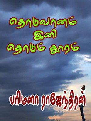 cover image of Thoduvaanam Ini Thodum Thooram