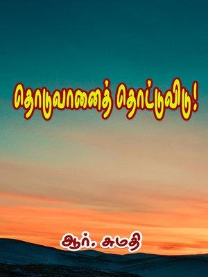 cover image of Thoduvanai Thottuvidu