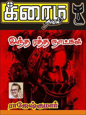 cover image of Antha Ratha Naatkal