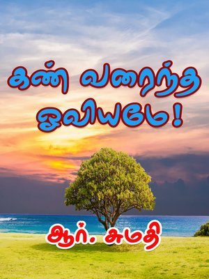 cover image of Kan Varaintha Oviyame