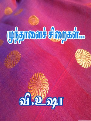 cover image of Muthaanai Siraigal