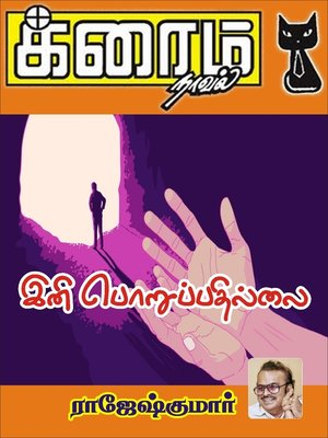 cover image of Ini Poruppathillai