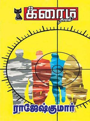 cover image of Vaadakai Devathai