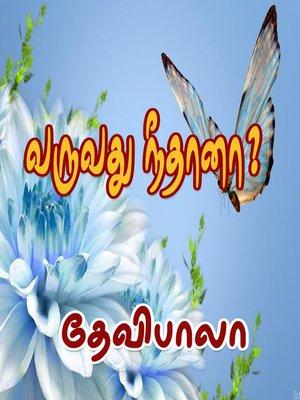 cover image of Varuvathu Neethaanaa