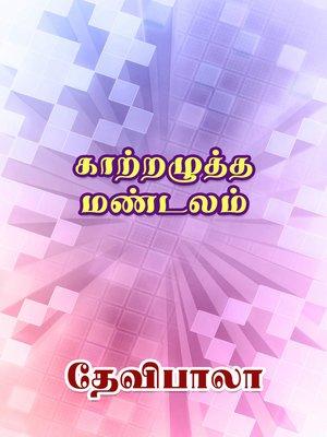 cover image of Kaatraluththa Mandalam
