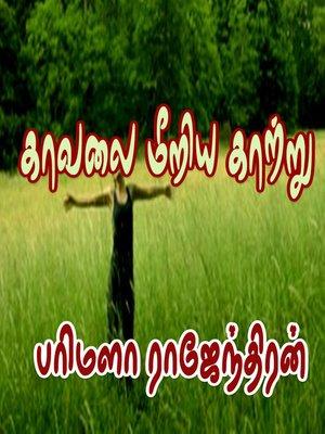 cover image of Kaavalai Meeriya Kaatru